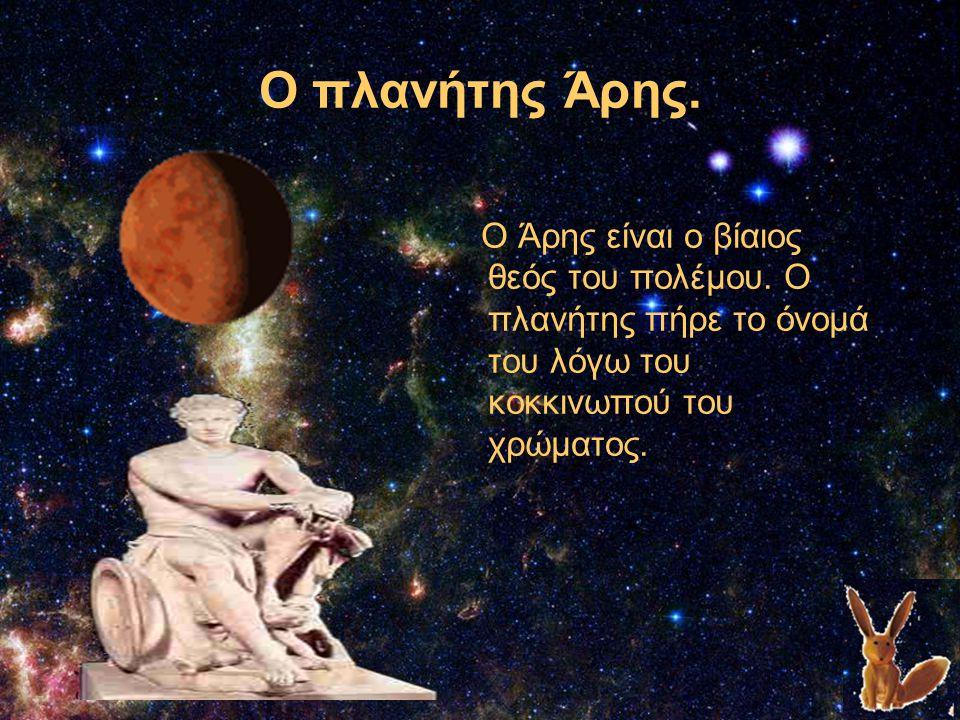 Ο πλανήτης Άρης. Ο Άρης είναι ο βίαιος θεός του πολέμου.