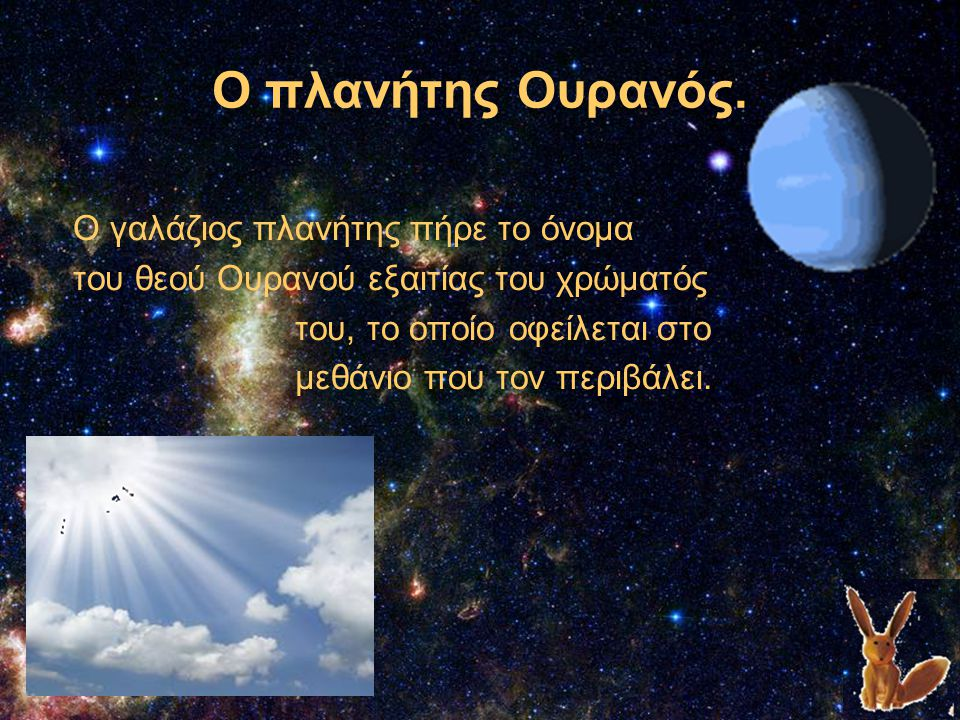 Ο πλανήτης Ουρανός. Ο γαλάζιος πλανήτης πήρε το όνομα