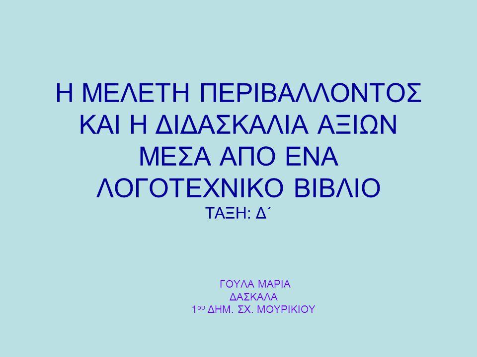 ΓΟΥΛΑ ΜΑΡΙΑ ΔΑΣΚΑΛΑ 1ου ΔΗΜ. ΣΧ. ΜΟΥΡΙΚΙΟΥ