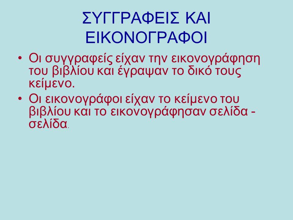ΣΥΓΓΡΑΦΕΙΣ ΚΑΙ ΕΙΚΟΝΟΓΡΑΦΟΙ