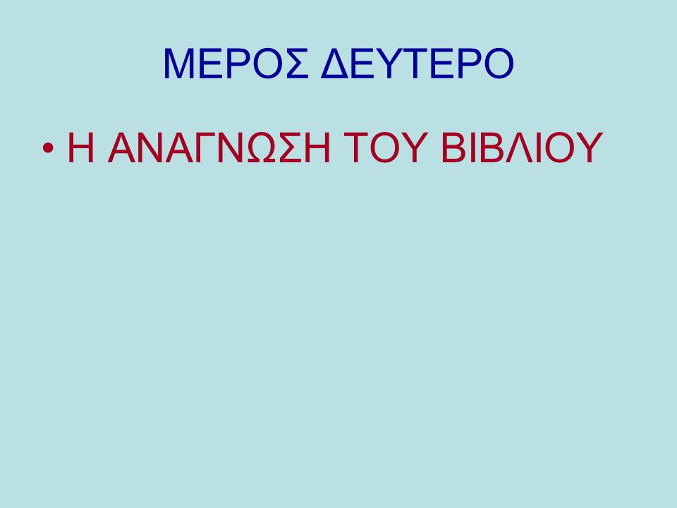 ΜΕΡΟΣ ΔΕΥΤΕΡΟ Η ΑΝΑΓΝΩΣΗ ΤΟΥ ΒΙΒΛΙΟΥ