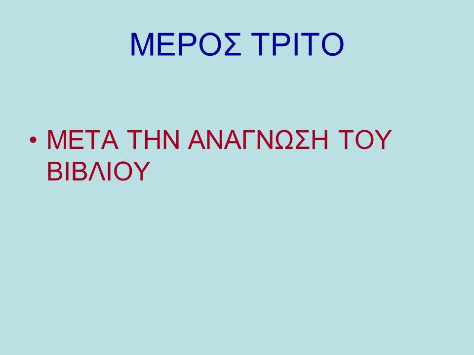 ΜΕΡΟΣ ΤΡΙΤΟ ΜΕΤΑ ΤΗΝ ΑΝΑΓΝΩΣΗ ΤΟΥ ΒΙΒΛΙΟΥ