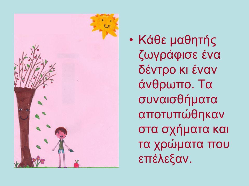 Κάθε μαθητής ζωγράφισε ένα δέντρο κι έναν άνθρωπο