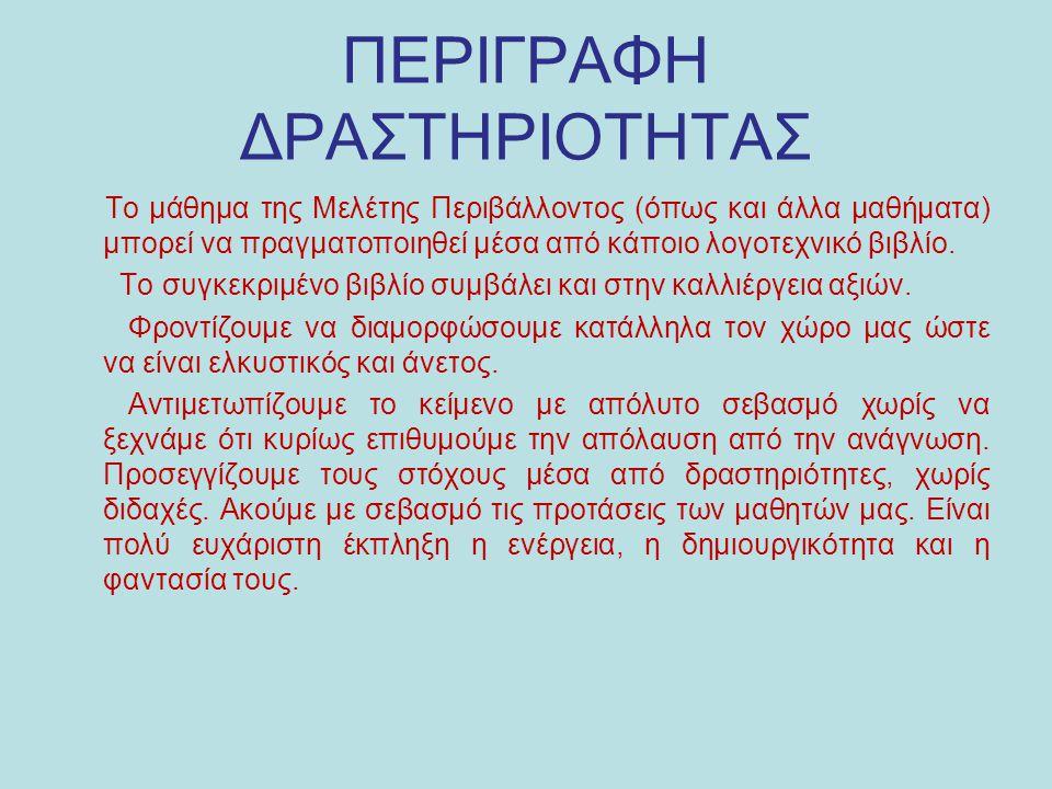 ΠΕΡΙΓΡΑΦΗ ΔΡΑΣΤΗΡΙΟΤΗΤΑΣ