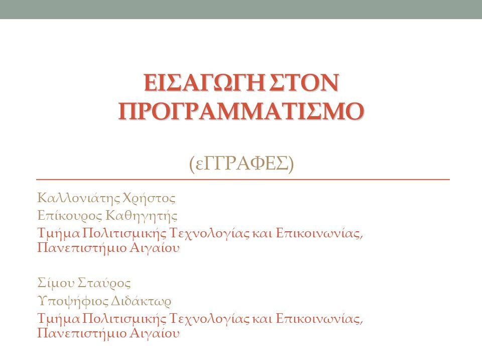 ΕΙΣΑΓΩΓΗ ΣΤΟΝ ΠΡΟΓΡΑΜΜΑΤΙΣΜΟ (εΓΓΡΑΦΕΣ)
