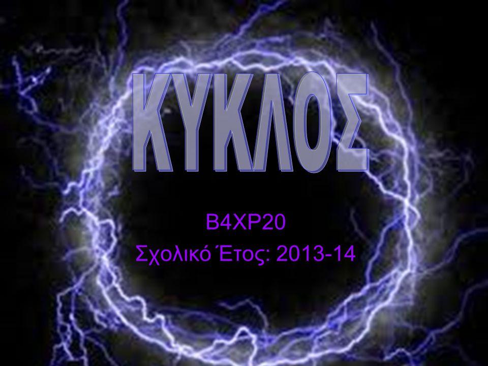 ΚΥΚΛΟΣ B4XP20 Σχολικό Έτος: 2013-14