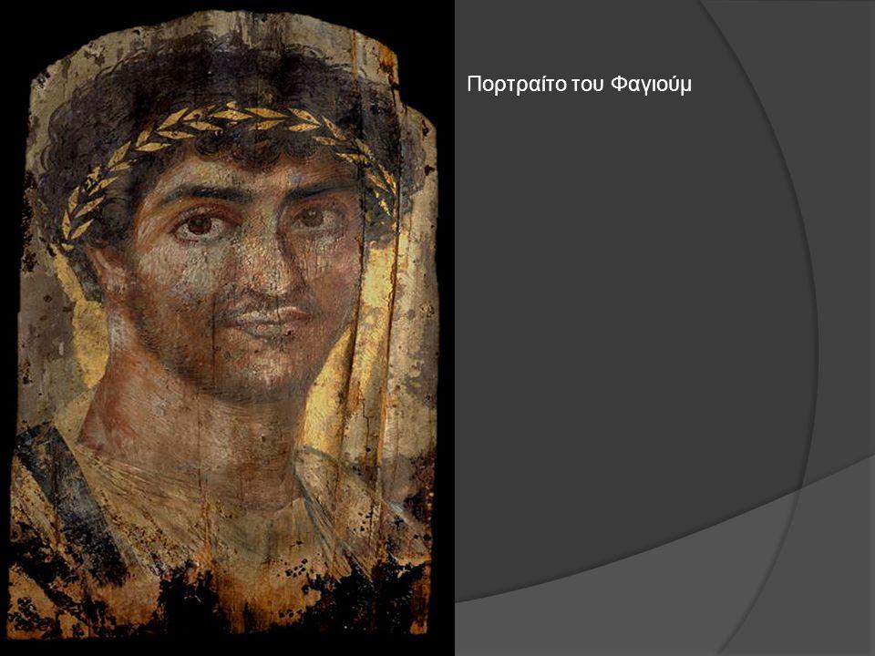 Πορτραίτο του Φαγιούμ