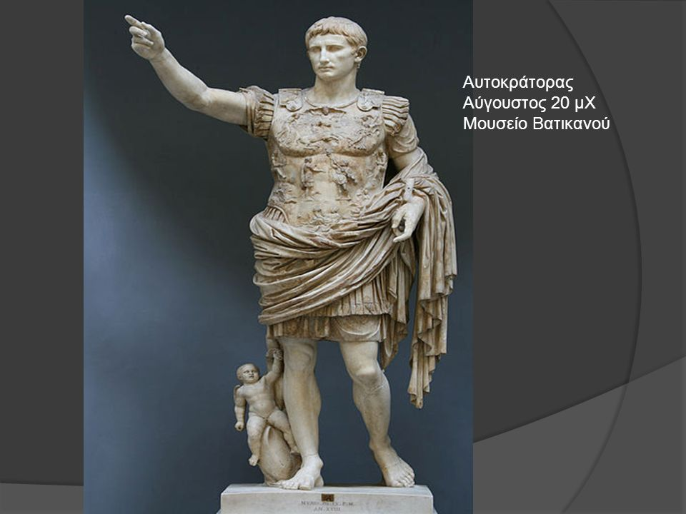 Αυτοκράτορας Αύγουστος 20 μΧ Μουσείο Βατικανού