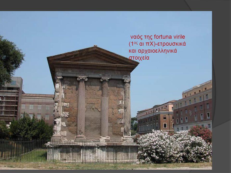 ναός της fortuna virile (1ος αι πΧ)-ετρουσκικά και αρχαιοελληνικά στοιχεία