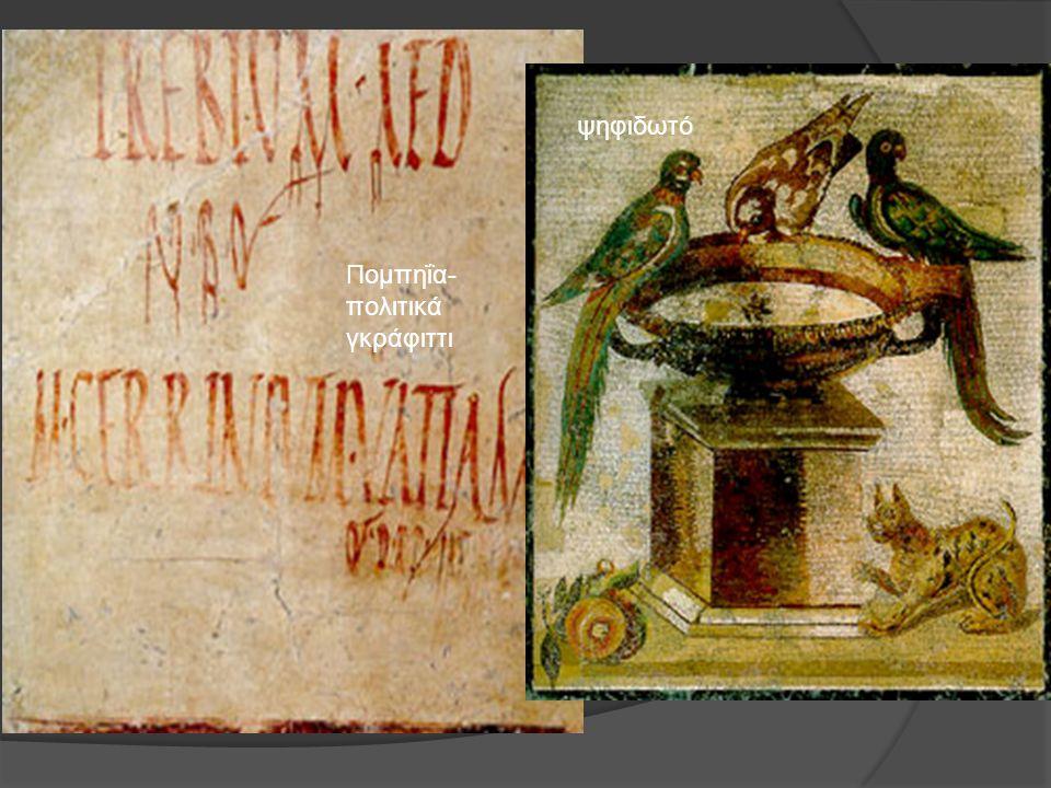 ψηφιδωτό Πομπηΐα- πολιτικά γκράφιττι