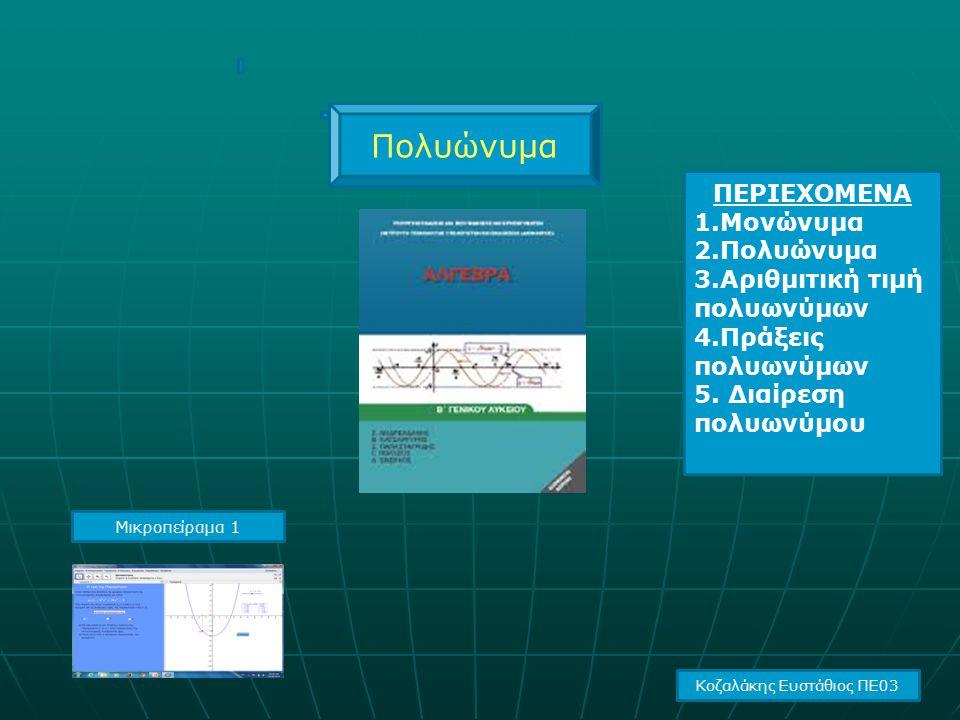 Κοζαλάκης Ευστάθιος ΠΕ03