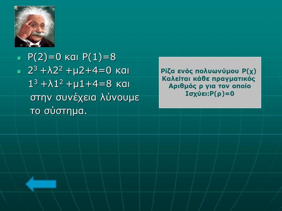 Ρίζα ενός πολυωνύμου Ρ(χ) Καλείται κάθε πραγματικός