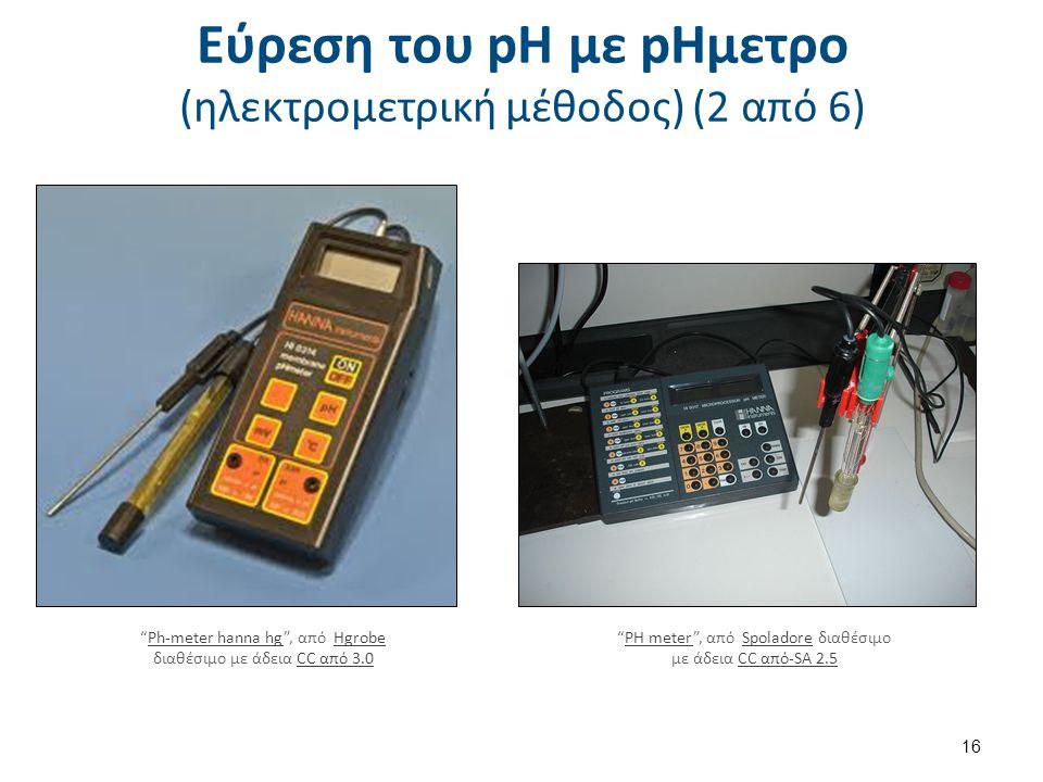 Εύρεση του pH με pΗμετρο (ηλεκτρομετρική μέθοδος) (3 από 6)