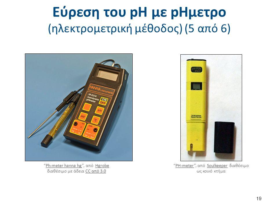 Εύρεση του pH με pΗμετρο (ηλεκτρομετρική μέθοδος) (6 από 6)