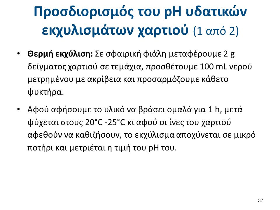 Προσδιορισμός του pH υδατικών εκχυλισμάτων χαρτιού (2 από 2)