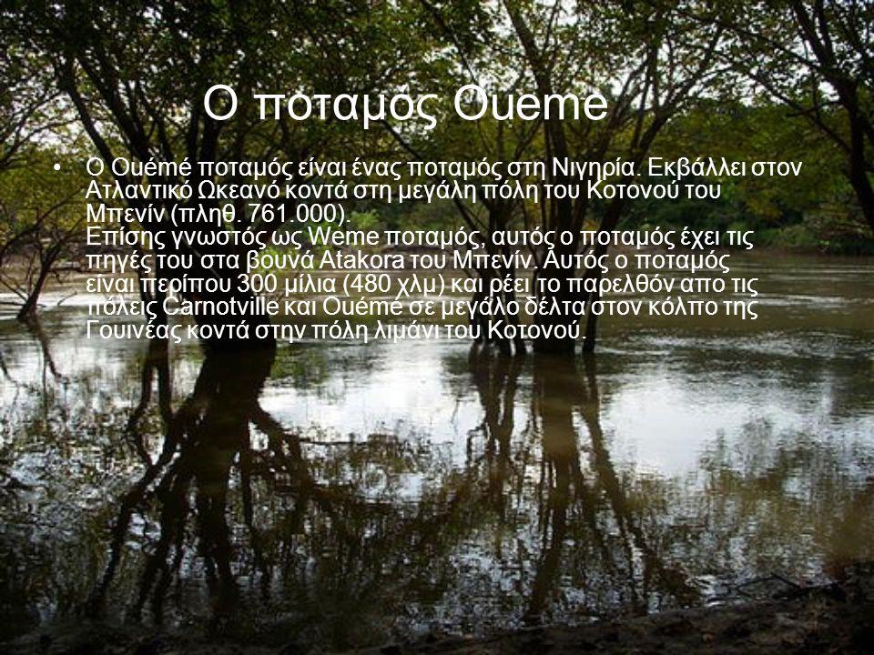Ο ποταμός Oueme