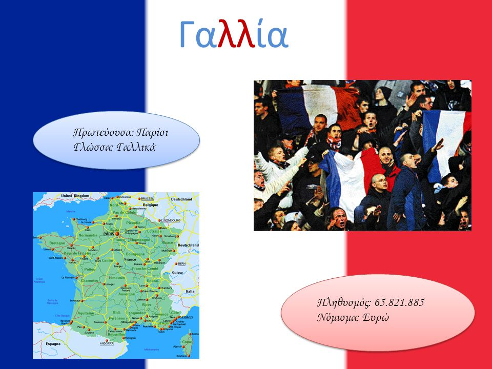 Γαλλία Πρωτεύουσα: Παρίσι Γλώσσα: Γαλλικά Πληθυσμός: 65.821.885