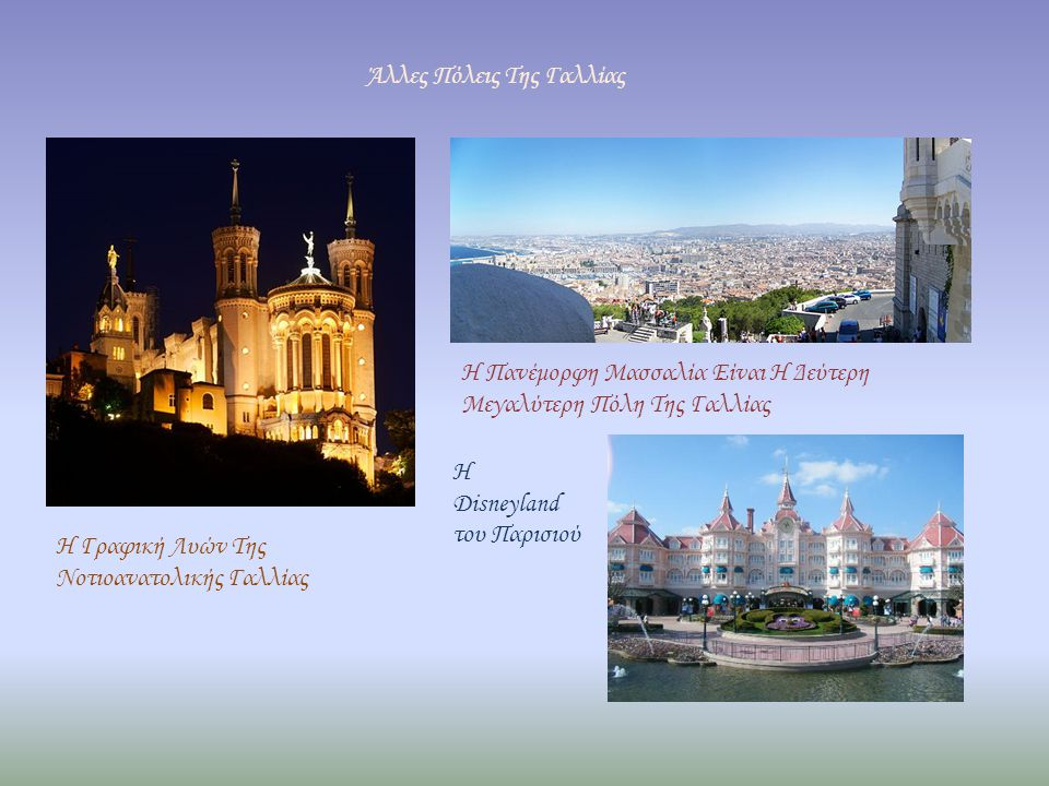 Άλλες Πόλεις Της Γαλλίας