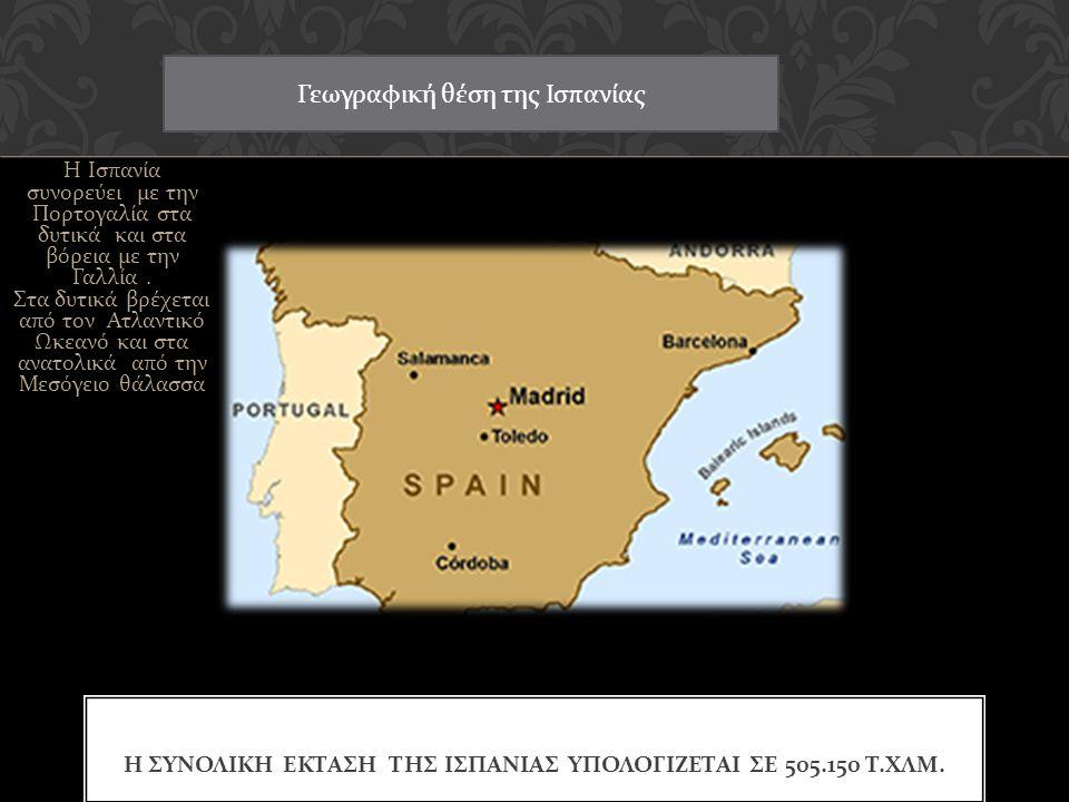Η ςυνολιΚΗ Εκταςη τηΣ ΙςπαΝΙας υπολογιζεται ςε 505.150 τ.χλμ.
