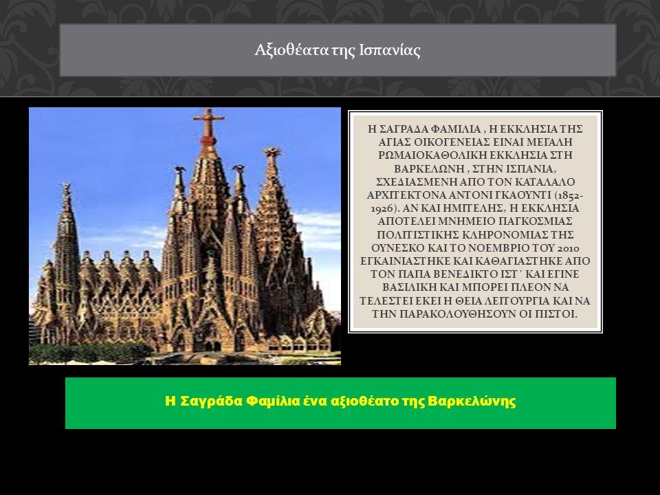 Αξιοθέατα της Ισπανίας