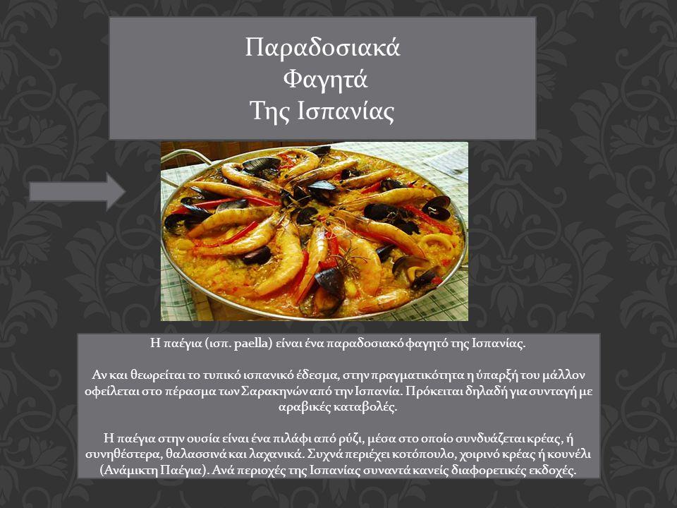 Η παέγια (ισπ. paella) είναι ένα παραδοσιακό φαγητό της Ισπανίας.