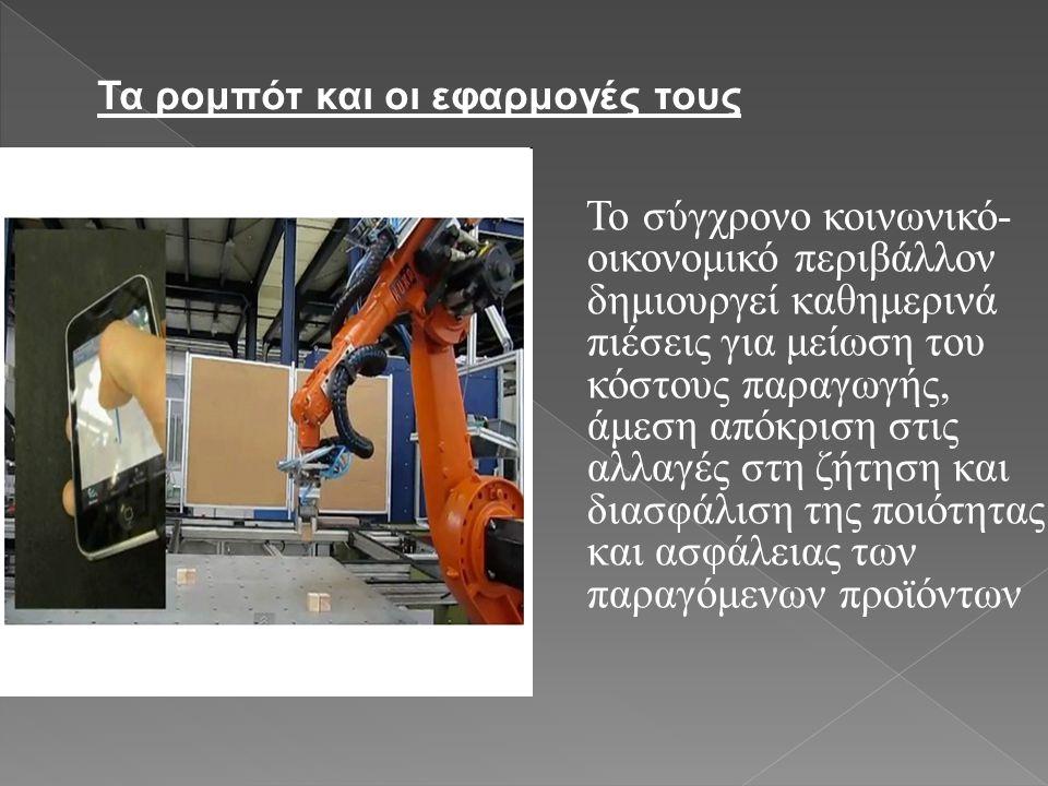 Τα ρομπότ και οι εφαρμογές τους