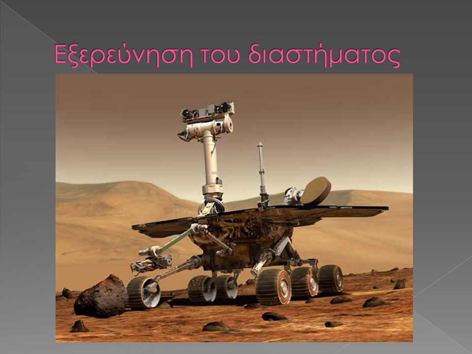 Εξερεύνηση του διαστήματος
