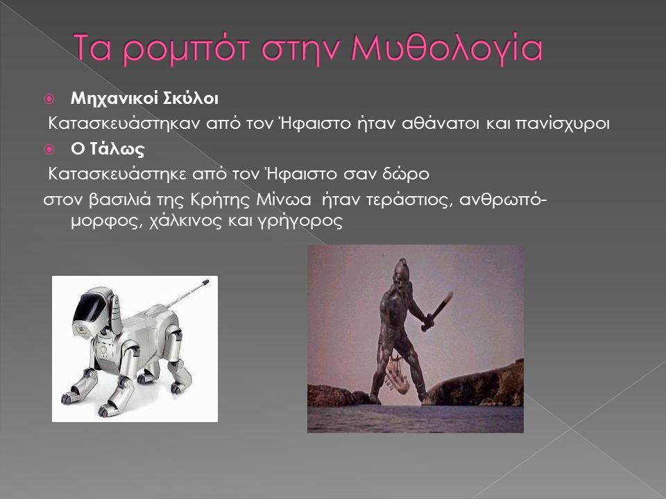 Τα ρομπότ στην Μυθολογία