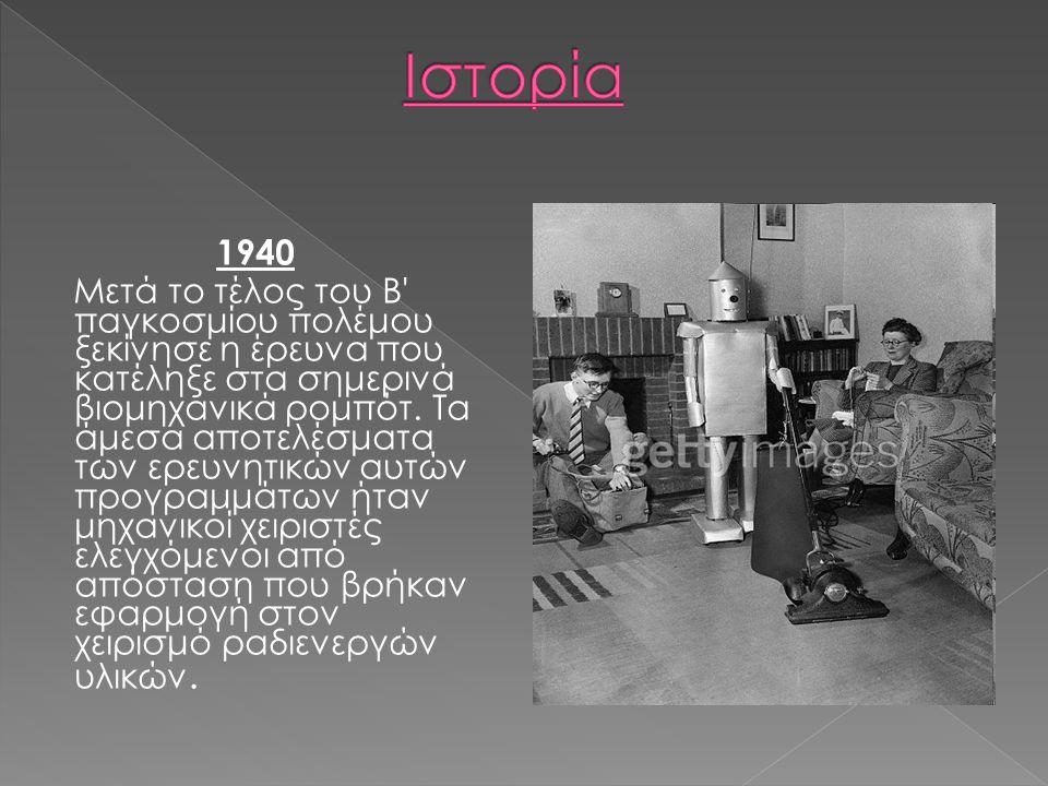 Ιστορία 1940.