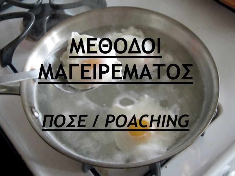 ΜΕΘΟΔΟΙ ΜΑΓΕΙΡΕΜΑΤΟΣ ΠΟΣΕ / POACHING