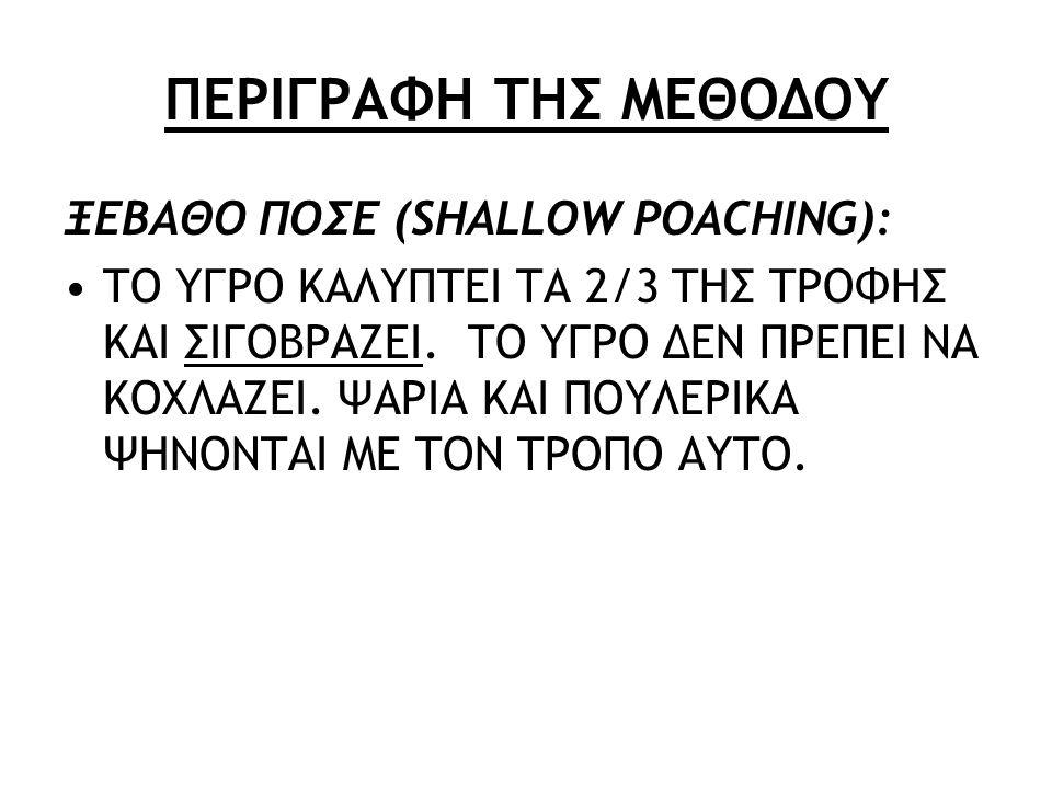 ΠΕΡΙΓΡΑΦΗ ΤΗΣ ΜΕΘΟΔΟΥ ΞΕΒΑΘΟ ΠΟΣΕ (SHALLOW POACHING):