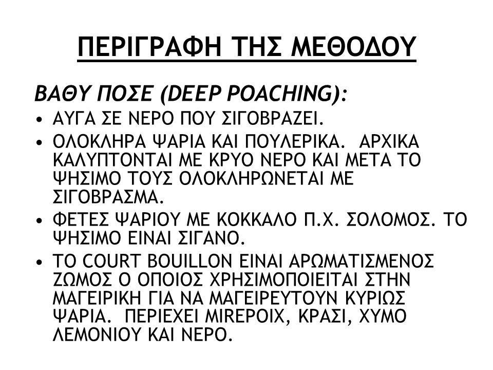 ΠΕΡΙΓΡΑΦΗ ΤΗΣ ΜΕΘΟΔΟΥ ΒΑΘΥ ΠΟΣΕ (DEEP POACHING):