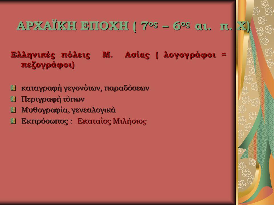 ΑΡΧΑΪΚΗ ΕΠΟΧΗ ( 7ος – 6ος αι. π. Χ)
