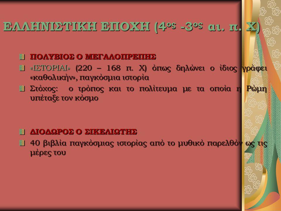 ΕΛΛΗΝΙΣΤΙΚΗ ΕΠΟΧΗ (4ος -3ος αι. π. Χ)
