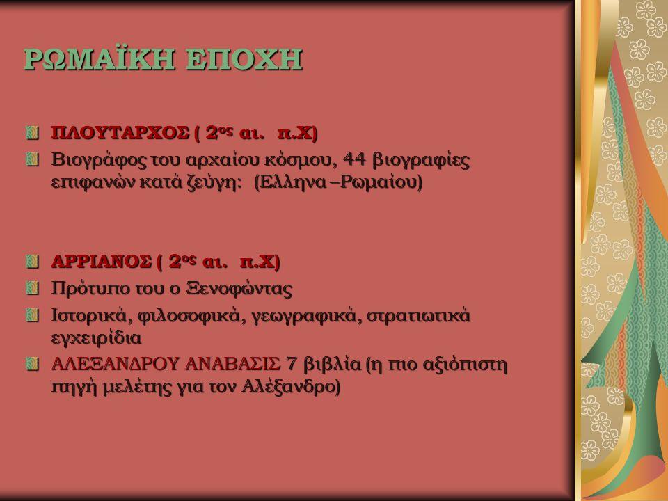 ΡΩΜΑΪΚΗ ΕΠΟΧΗ ΠΛΟΥΤΑΡΧΟΣ ( 2ος αι. π.Χ)