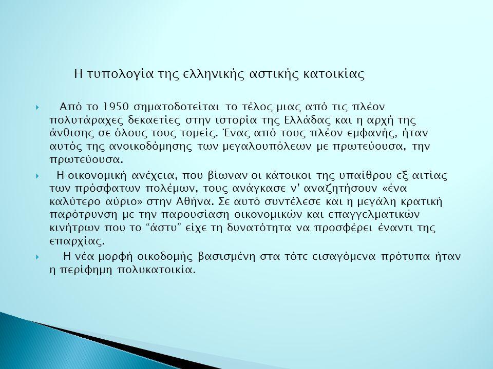 Η τυπολογία της ελληνικής αστικής κατοικίας