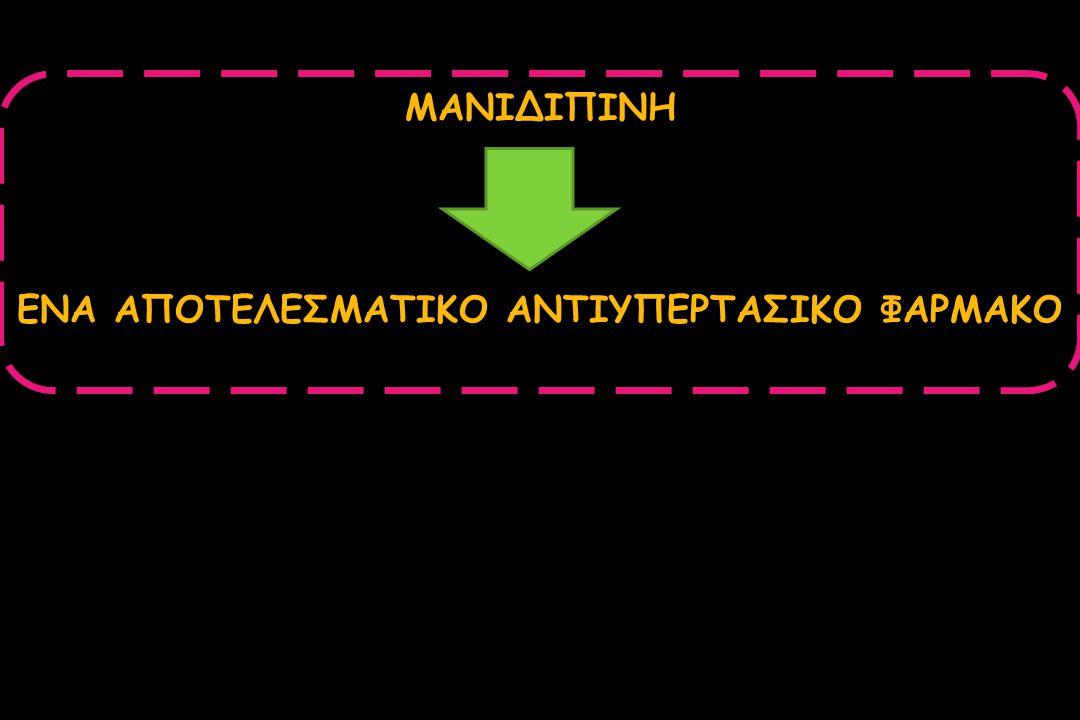 ΕΝΑ ΑΠΟΤΕΛΕΣΜΑΤΙΚΟ ΑΝΤΙΥΠΕΡΤΑΣΙΚΟ ΦΑΡΜΑΚΟ