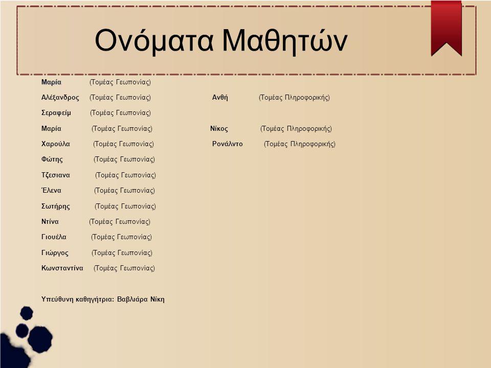 Ονόματα Μαθητών Μαρία (Τομέας Γεωπονίας)