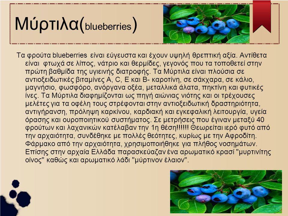 Μύρτιλα(blueberries)