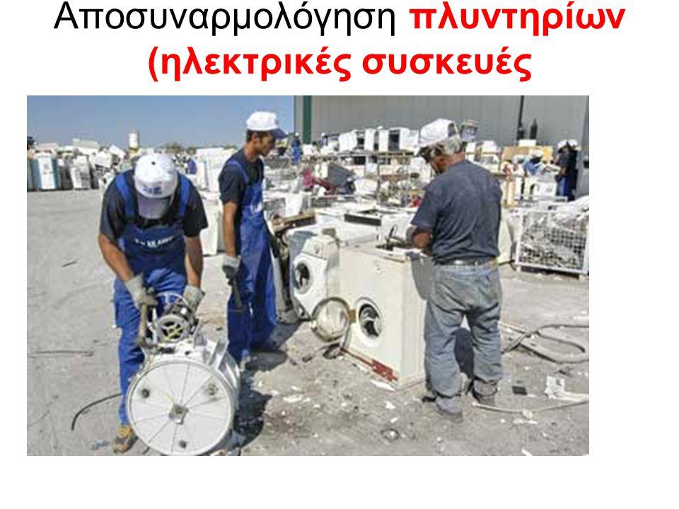 Αποσυναρμολόγηση πλυντηρίων (ηλεκτρικές συσκευές 0
