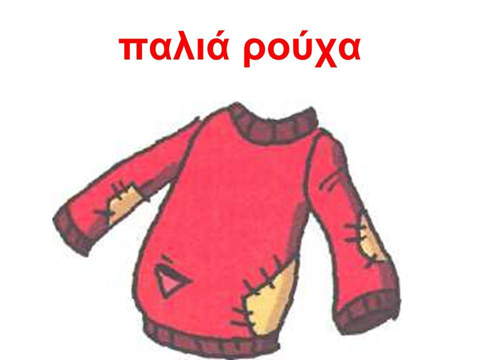 παλιά ρούχα