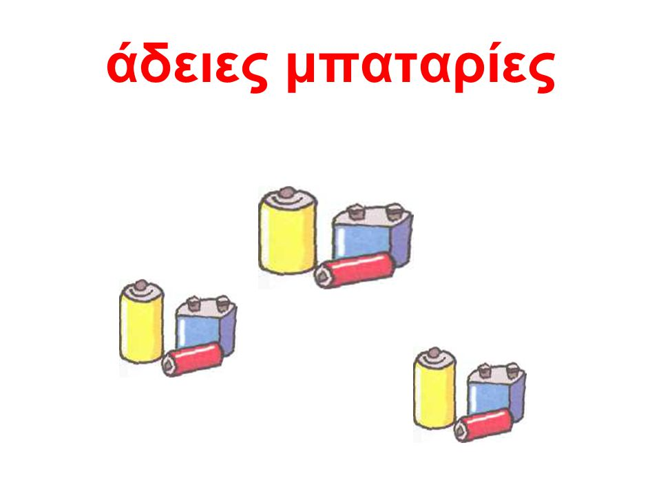 άδειες μπαταρίες