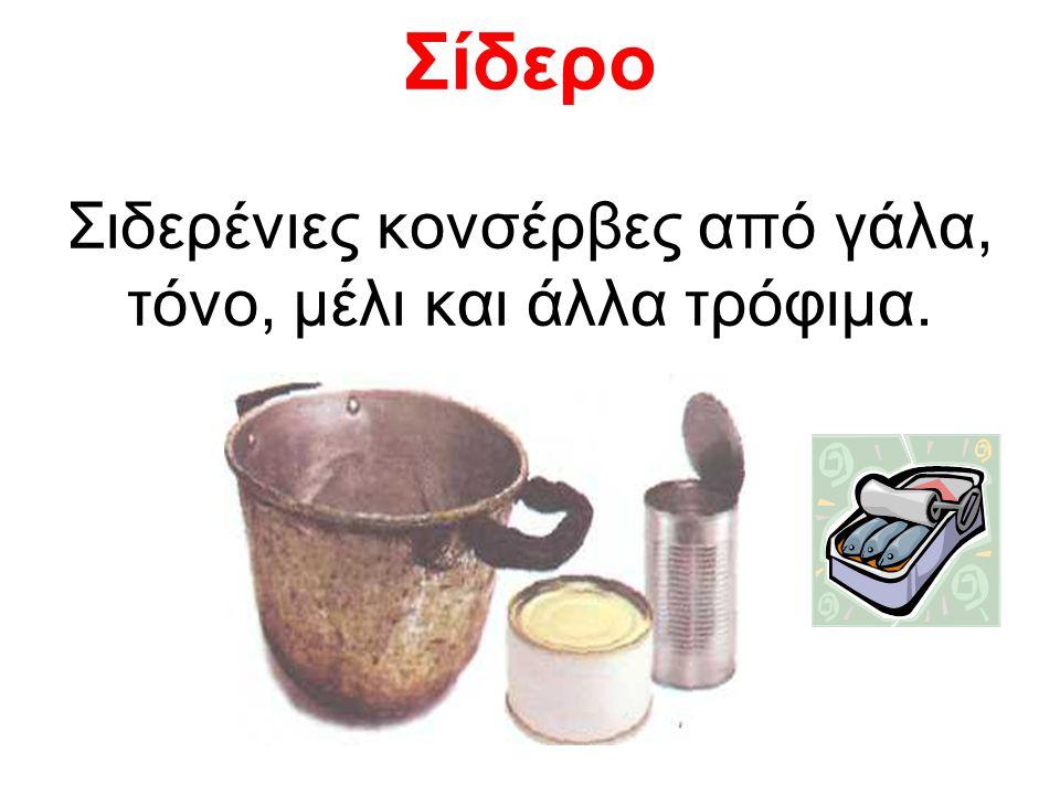 Σίδερο Σιδερένιες κονσέρβες από γάλα, τόνο, μέλι και άλλα τρόφιμα.