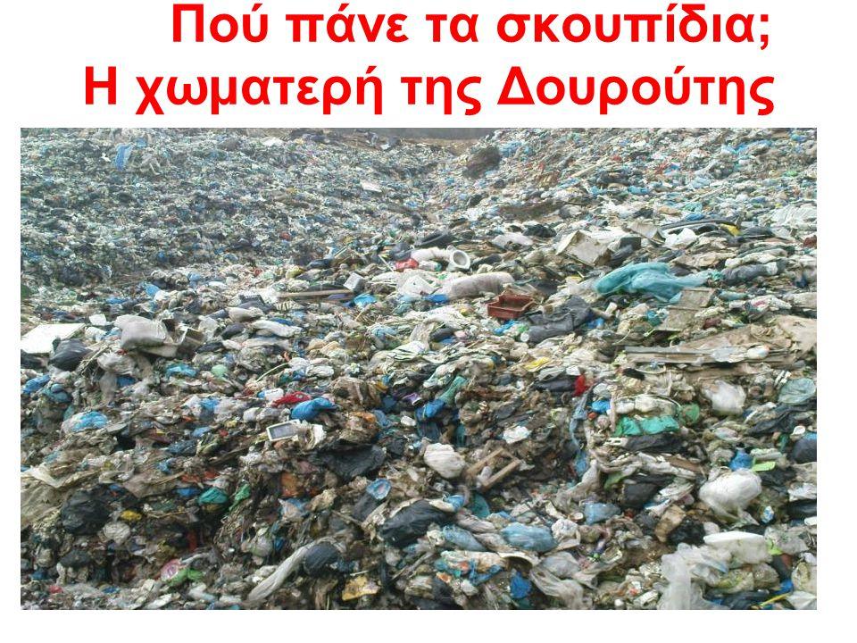 Πού πάνε τα σκουπίδια; Η χωματερή της Δουρούτης