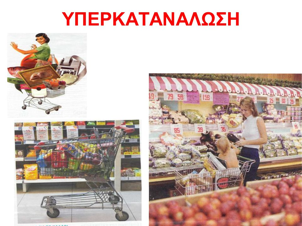 ΥΠΕΡΚΑΤΑΝΑΛΩΣΗ