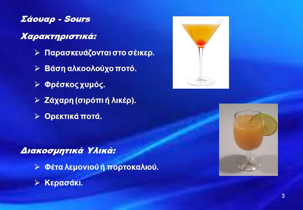 Σάουαρ - Sours Χαρακτηριστικά: Διακοσμητικά Υλικά: