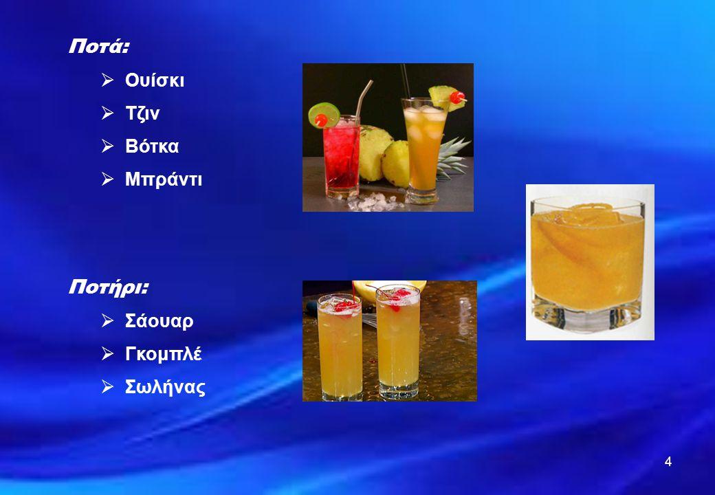 Ποτά: Ουίσκι Τζιν Βότκα Μπράντι Ποτήρι: Σάουαρ Γκομπλέ Σωλήνας