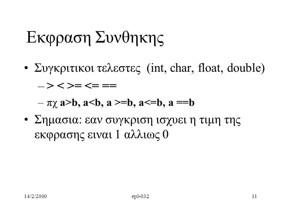 Εκφραση Συνθηκης Συγκριτικοι τελεστες (int, char, float, double)