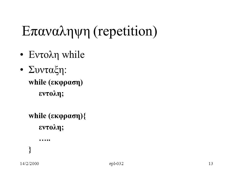 Επαναληψη (repetition)