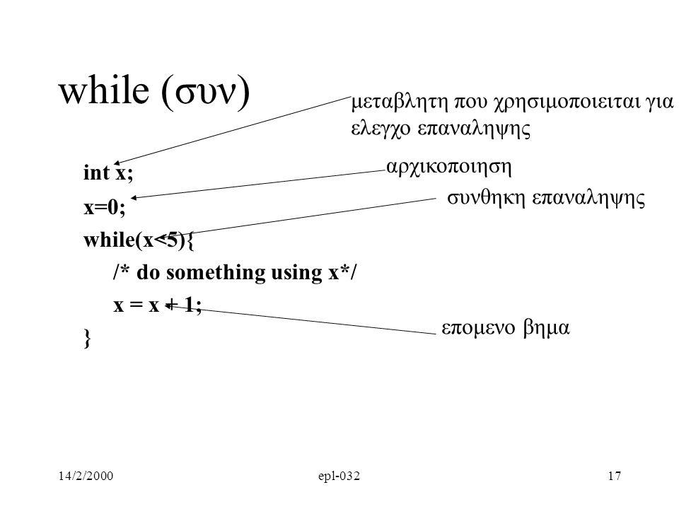 while (συν) int x; μεταβλητη που χρησιμοπoιειται για ελεγχο επαναληψης